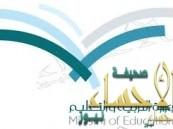 تعليم الأحساء يستقبل العام الدراسي الجديد ب ٢٧ مشروعاً تعليمياً