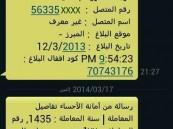 """أمانة الاحساء تتواصل مع مستفيديها بـ مليوني رسالة """" sms"""""""