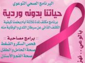 حملة الكشف المبكر عن سرطان الثدي في جمعية الحليلة