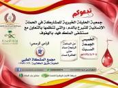 حملة تبرع بالدم في جمعية الحليلة