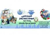 الاحتفال بيوم التمريض الخليجي في منتزه الملك عبدالله البيئي