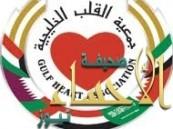 مذكرة تفاهم بين جمعيتي القلب الخليجية والامريكية