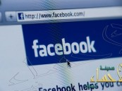 """"""" فيسبوك """" يؤكد أن المستخدمين هم الذين يتحكمون ببياناتهم"""