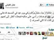 """""""الكلباني"""" يدعو لإحياء مظاهر الأعياد ب """"الرقص"""" و""""الغناء"""""""