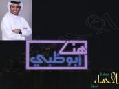 حريق في استديو قناة أبو ظبي الرياضية وإصابة المذيع طارق الحمادي