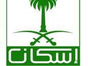"""""""3"""" رمضان تاريخ مفصلي للعقاريين والمواطنين في المملكة… تعرّف على السبب !!"""