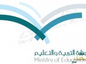 """اليوم .. """"التربية"""" تنشر نتائج طلاب وطالبات المرحلة الثانوية من خلال نظام نور"""