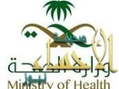 منع المؤسسات الصحية الخاصّة من تقاضي أيِّ رسوم لفتح الملفات