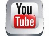 اكتشف هذا السر الغريب على موقع «يوتيوب»
