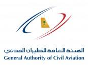 """""""الطيران المدني"""" توضح حقيقة نقل مطار نجران الإقليمي"""