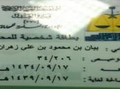 """بيان زهران .. أول سيدة سعودية تحصل على رخصة """"محاماة"""" اليوم"""
