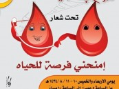 """حملة التبرع بالدم """" بجمعية الجشة الخيرية """""""