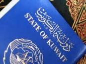 ديلي تليغراف: الجواز الكويتي الأقوى عربياُ والسعودي خامساً