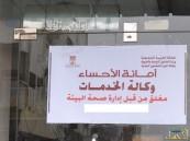 """""""الشؤون البلدية"""" توجِّه بالإغلاق الفوري للمطاعم المخالفة في وضع حاجز زجاجي"""