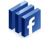 """أن كنت تُسجل دخولك لمواقع بواسطة """"حساب فيسبوك""""… فاحذر!"""