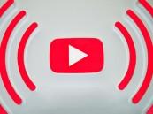 """""""يوتيوب"""" يعد خدمة مدفوعة الأجر للأستماع إلى الموسيقى"""