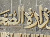 """الصحة: تسجيل حالة وفاة و3 إصابات بـ""""كورونا"""" في الرياض"""
