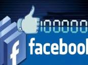 """رجل طلب مليون """"لايك"""" على صفحته الفيسبوك بدل المهر  ابنته !!"""