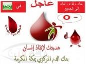 بنك الدم المركزي بمكة يعلن حاجتة الماسة لمتبرعين
