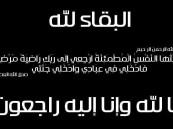 """""""خالد الشهاب"""" في ذمة الله"""