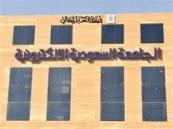 الجامعة السعودية الإلكترونية تعلن توافر وظائف لأعضاء هيئة التدريس