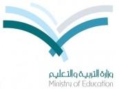 """"""" تدبر """" مسابقة وزارة التربية والتعليم للقرآن والسنة"""
