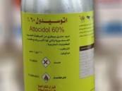 """تحذير من """" أسلحة كيميائية """" متداولة في الأسواق السعودية"""