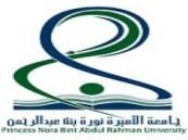 فتح باب القبول للمنح الداخلية بجامعة الأميرة نورة