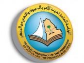 الهيئة تقبض على 16 رجلاً وامرأة داخل وكر دعارة شمال الرياض