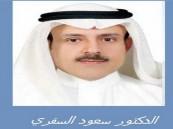 طبيب سعودي يحصل على جائزة بحثية في السكري والغدد الصماء