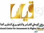 """"""" قياس"""" يعلن نتائج اختبار القدرات للجامعيين وكفايات اللغة الإنجليزية"""