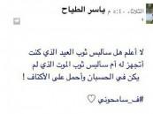سعودي مُغرداً قبل وفاته: لا أعلم هل سألبس ثوب العيد أم الكفن؟