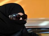 سعودية تبحث عبر تويتر عن زوج محرم للابتعاث.. بمواصفات خاصة