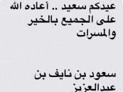 """سعود بن نايف يعايد أهالي """"الشرقية"""" برسالة نصّية"""