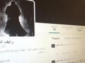 اللغز الذي يحير السعوديين: من هو رايف العتيبي أسطورة تويتر؟