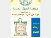 جمعية الطرف الخيرية تفتح أبوابها لاستقبال زكاة الفطر
