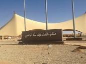 بريدة .. إنتشال جثة طفلة سقطت في بئر مكشوف أثناء لعبها بمنتزه الملك عبدالله