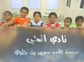 نادي الحي بمدرسة الأمير سعود بن جلوي يفتح أبوابه لاستقبال الطلاب