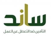 التأمينات: استمرار دعم ساند للسعوديين العاملين في القطاع الخاص