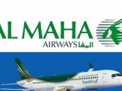 """هيئة الطيران: تعلن عن بدء """"طيران المها"""" و""""الخليجية"""" رحلاتهما"""