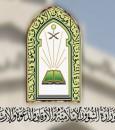 بالأسماء… هذه مُصليات عيد الفطر المبارك لعام 1438هـ في الأحساء