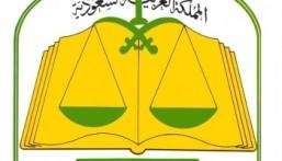 """وزارة العدل … تُطلق خدمة """"العقد الإلكتروني"""""""