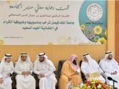 جامعة الملك فيصل تعايد منسوبيها بعيد الفطر السعيد