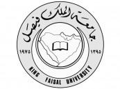 جامعة الملك فيصل تعلن نتائج المقبولين لبرنامج الدبلوم