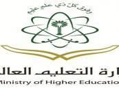 """""""التعليم العالي"""" تعلن عن توفر 174 ألف مقعد في 25 جامعة حكومية"""