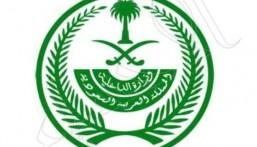 التقديم السبت: فتح باب القبول والتسجيل لوكالة وزارة الداخلية لشؤون الأفواج