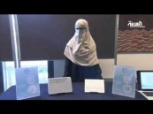 بالفيديو.. مبتعثة سعودية تخترع سترة حامية من التحرش والطعن