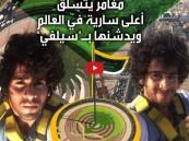 بالفيديو … سيلفي من قمة أعلى سارية في العالم بجدة
