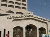 الأوقاف توجه بإغلاق مساجد الفروض في الأحساء إذا وافق العيد الجمعة