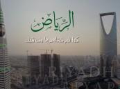 بالفيديو.. الرياض كما لم تشاهدها من قبل
